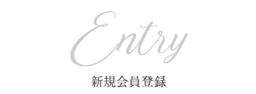 Entry 新規会員登録